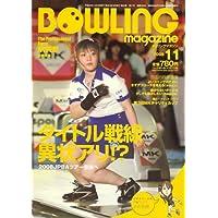 BOWLING magazine (ボウリング・マガジン) 2008年 11月号 [雑誌]