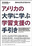 アメリカの大学に学ぶ学習支援の手引き: 日本の大学にどう活かすか