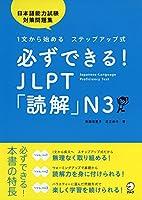 必ずできる! JLPT「読解」N3
