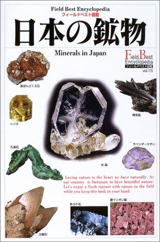 日本の鉱物 (フィールドベスト図鑑)の詳細を見る