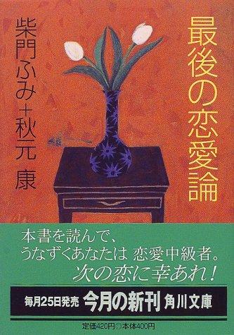 最後の恋愛論 (角川文庫)の詳細を見る