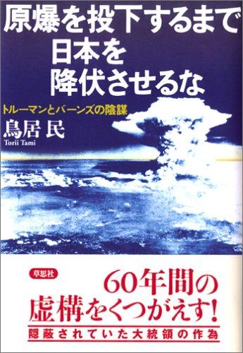 原爆を投下するまで日本を降伏させるな――トルーマンとバーンズの陰謀の詳細を見る