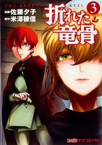 折れた竜骨3(ファミ通クリアコミックス)