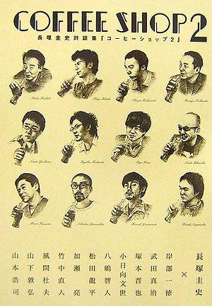 COFFEE SHOP〈2〉―長塚圭史対談集の詳細を見る