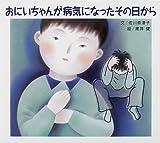 おにいちゃんが病気になったその日から  黒井 健 (小学館)