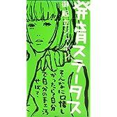 """発育ステータス""""御起立ジャポン"""" [VHS]"""