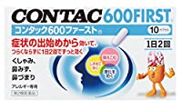 【第2類医薬品】コンタック600ファースト 10カプセル ※セルフメディケーション税制対象商品
