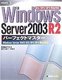 WindowsServer2003R2パーフェクトマスター (PERFECT MASTER)