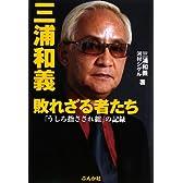 三浦和義 敗れざる者たち―「うしろ指さされ組」の記録