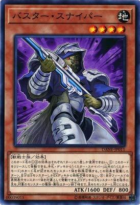 遊戯王カード バスター・スナイパー(ノーマル) ダーク・ネオストーム(DANE) | 効果モンスター 地属性 獣戦士族 ノーマル