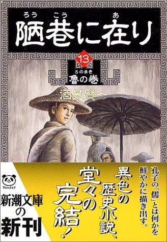 陋巷に在り〈13〉魯の巻 (新潮文庫)の詳細を見る