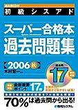 過去問CD付初級シスアドスーパー合格本過去問題集2006秋