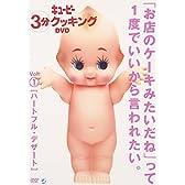 キューピー3分クッキング DVD Vol.1