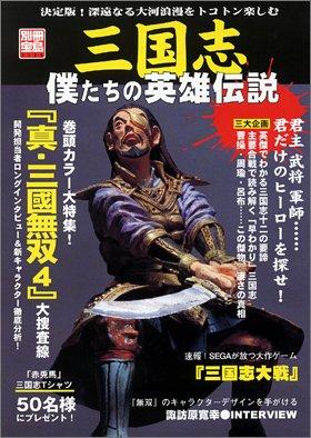 別冊宝島『三国志僕たちの英雄伝説』の詳細を見る