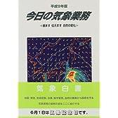 今日の気象業務 (平成9年版)