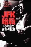 JFK暗殺―40年目の衝撃の証言