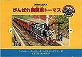 (4) がんばれ機関車トーマス (汽車のえほん (4))