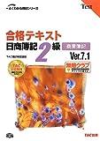 合格テキスト 日商簿記2級 商業簿記 Ver.7.1 (よくわかる簿記シリーズ) [大型本] / TAC簿記検定講座 (著); TAC出版 (刊)