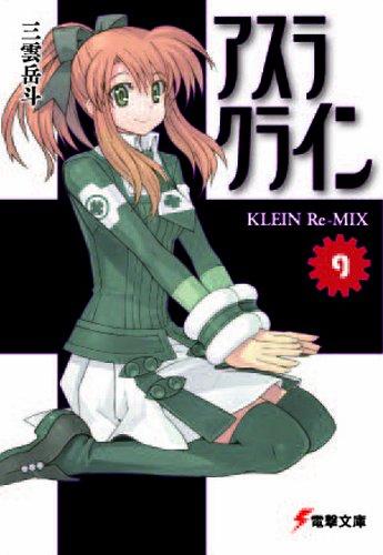 アスラクライン〈9〉KLEIN Re‐MIX (電撃文庫)の詳細を見る