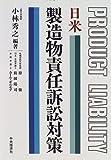 日米製造物責任訴訟対策