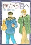 僕から君へ―羅川真里茂傑作集 / 羅川 真里茂 のシリーズ情報を見る