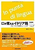 CD2枚付 口が覚えるイタリア語 スピーキング体得トレーニング 画像