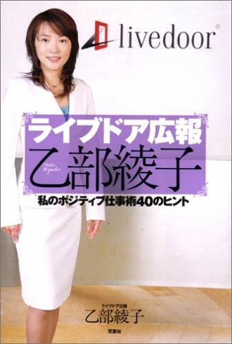 ライブドア広報 乙部綾子 私のポジティブ仕事術40のヒント