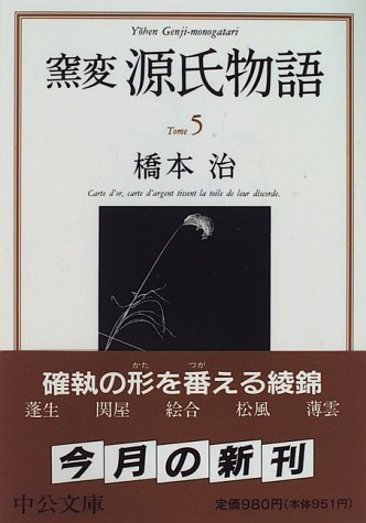 窯変 源氏物語〈5〉 蓬生 関屋 絵合 松風 薄雲 (中公文庫)の詳細を見る