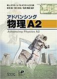 アドバンシング物理 A2