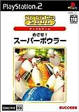 SuperLite 2000シリーズ めざせ!スーパーボウラー