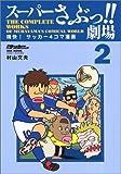 スーパーさぶっ!!劇場―痛快!サッカー4コマ漫画 (2) (NSK mook)
