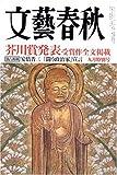 文藝春秋 2006年 09月号 [雑誌] 画像
