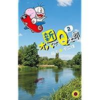 新オバケのQ太郎 (2) (てんとう虫コミックス)