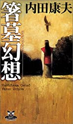 箸墓幻想 (カドカワ・エンタテインメント)