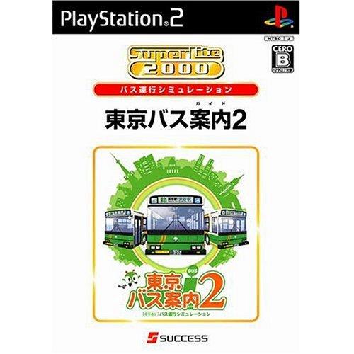SuperLite2000シリーズ 東京バス案内 ガイド 2