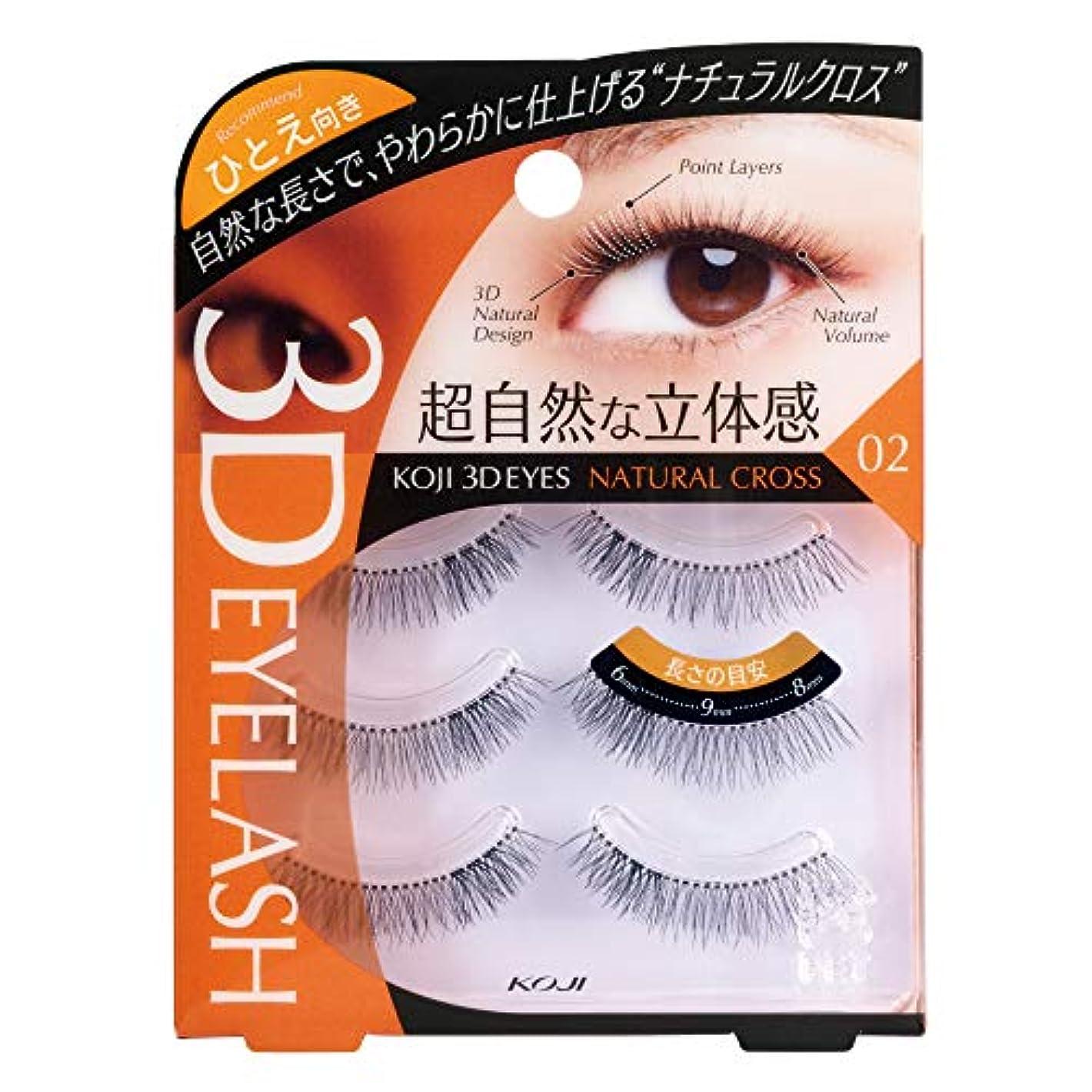 仮装警告するブランド3D EYESアイラッシュ 02 ナチュラルクロス (ひとえ向き)