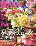 園芸ガイド 2014年 01月号 [雑誌] 画像