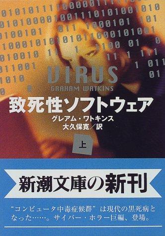 致死性ソフトウェア〈上〉 (新潮文庫)の詳細を見る