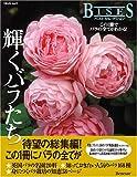 輝くバラたち―この1冊でバラの全てがわかる! (ベネッセ・ムック―BISES BOOKS) 画像