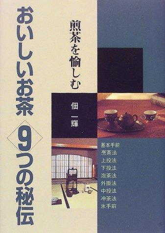 おいしいお茶 9つの秘伝―煎茶を愉しむ