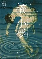 橘小夢: 幻の画家 謎の生涯を解く (らんぷの本)