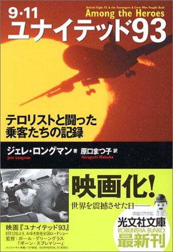 ユナイテッド93 テロリストと闘った乗客たちの記録 (光文社文庫)の詳細を見る