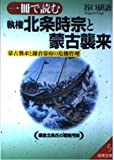 一冊で読む執権北条時宗と蒙古襲来 (成美文庫)