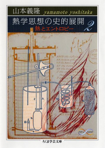 熱学思想の史的展開〈2〉熱とエントロピー (ちくま学芸文庫)の詳細を見る