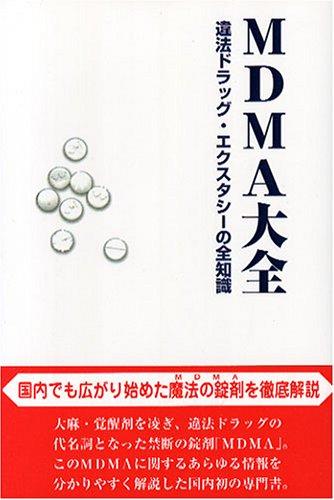 MDMA大全—違法ドラッグ・エクスタシーの全知識