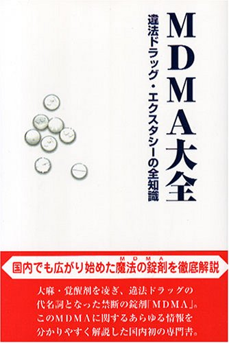 MDMA大全―違法ドラッグ・エクスタシーの全知識