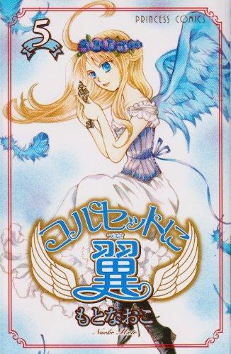 コルセットに翼 5 (プリンセスコミックス)の詳細を見る