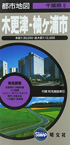 都市地図 千葉県 木更津・袖ケ浦市 (地図 | マップル)