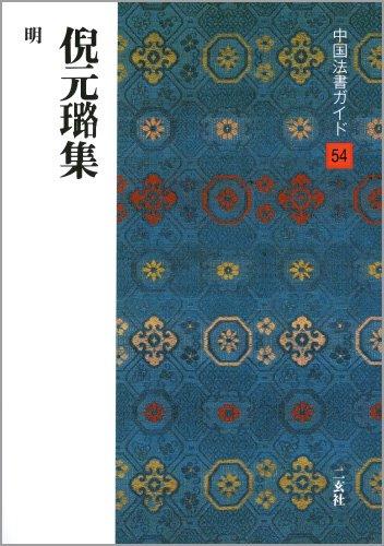倪元〓集 (中国法書ガイド)