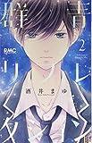 群青リフレクション 2 (りぼんマスコットコミックス)